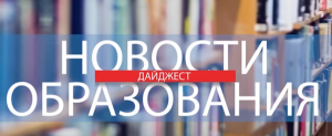 Новости образования в России
