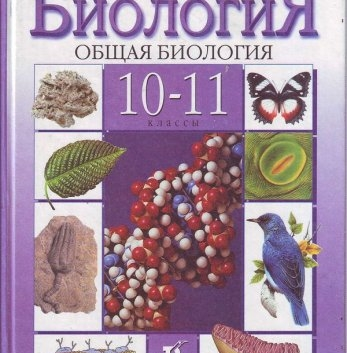 Учебник Биология 10-11 классы Каменский