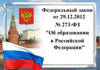 Новый законопроект «Об образовании в РФ» принят Госдумой во втором чтении