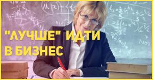 сколько получает учитель в России