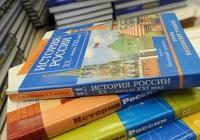 Учителя истории примут участие в экспертизе новых учебников