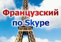 Французский язык по скайпу