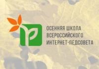 Осенняя школа Всероссийского интернет-педсовета