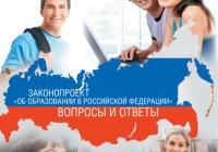 Новый закон «Об образовании» в РФ: принципиальные нововведения в 2013 году