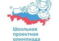 1-й Всероссийский конкурс ученических проектных работ «Классный проект»