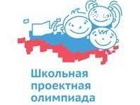 Всероссийский конкурс ученических проектных работ