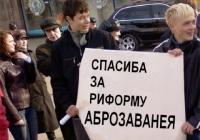 Российское образование, школьные учителя и школьные учебники глазами россиян