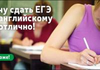 Как подготовиться к ЕГЭ по английскому