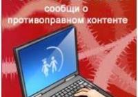 Информация для детей и родителей о линиях помощи в случае Интернет-угроз