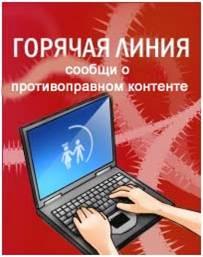 «Горячая линия» Центра безопасного интернета в России
