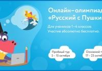 Онлайн-олимпиада для учащихся 1-4 классов «Русский с Пушкиным»