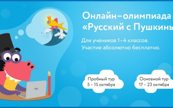олимпиада «Русский с Пушкиным»