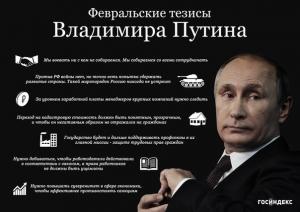 Февральские тезисы В. Путина по дальнейшей модернизации школьного образования