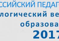 Всероссийский педагогический форум  «Технологический вектор в развитии образования»