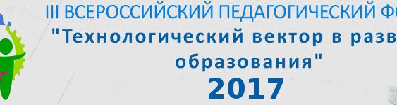 Всероссийский педагогический форум