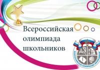 Минобрнауки утвердило Перечень олимпиад для школьников  на 2017-2018 учебный год
