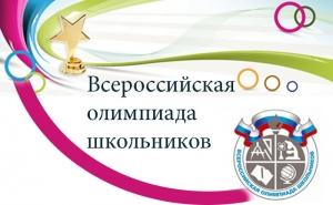 Всероссийская олимпиада школьников -  график на 2017-2018 год