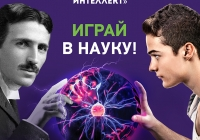 Проект «Естественный интеллект» приглашает россиян принять участие в масштабном онлайн-проекте для любителей науки.
