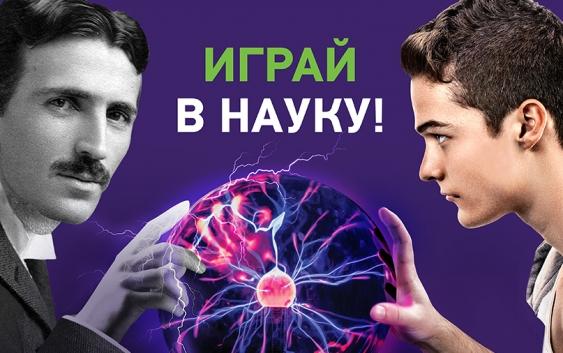 Лига знаний «Естественный интеллект»