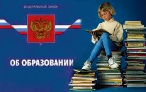 Законопроект об образовании