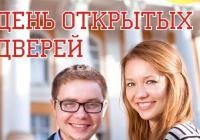 Дни открытых дверей в вузах и колледжах Воронежа в апреле 2018 года