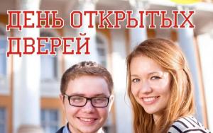 День открытых дверей в ВГПУ 2017
