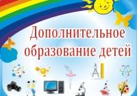 Дополнительное образование в Воронеже