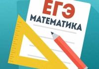 ЕГЭ по математике: что год грядущий приготовил школьникам?