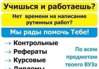 Реклама услуг по написанию дипломов будет вне закона