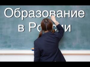 Российское образование ждут глубокие перемены