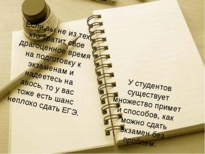 Хитрости для сдачи экзамена