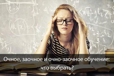 Очное или заочное обучение