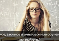Учиться очно или заочно — что выбрать?