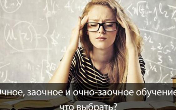 Учиться очно или заочно - что выбрать?