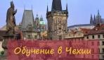 Престижное образование в ЕС: Чехия