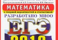 ЕГЭ по математике – 2013