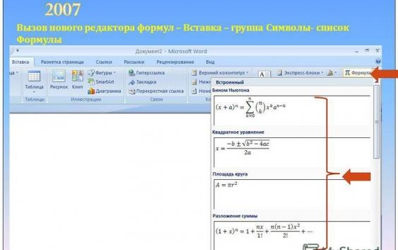 редактор формул в Word