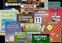 Готовимся к школе. Учебники к новому 2011-2012 учебному году