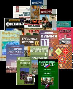 Федеральный список учебников на2011-2012 учебный год