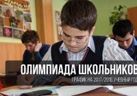Олимпиады, конкурсы и турниры для школьников  от просветительского центра «Новая школа»