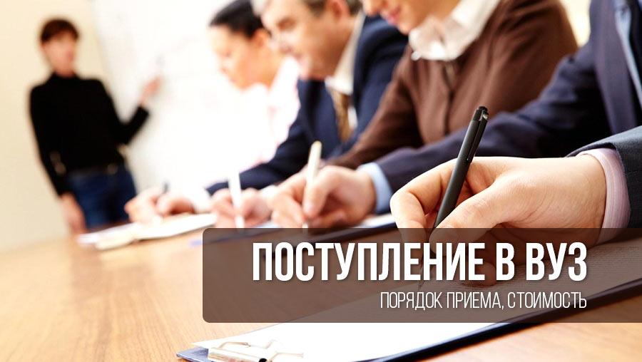 Поступление в ВУЗ в 2018 году. Россия