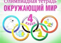 Интернет-олимпиада по окружающему миру от МетаШколы