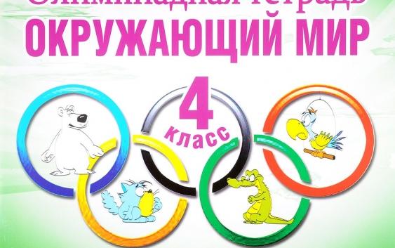 Интернет-олимпиада по окружающему миру