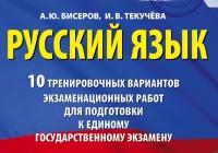 Государственная итоговая аттестация по русскому языку в 2018 году
