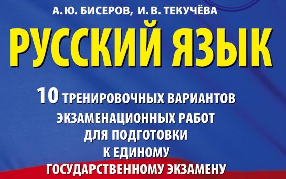 ГИА по русскому языку 2018