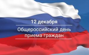 Минобрнауки проведет общероссийский прием граждан