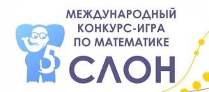 Международный конкурс-игра по математике «Слон»
