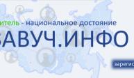 «Скайп в образовании: множество путей!» —  Всероссийская педагогическая интернет-конференция