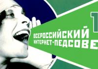 Стань участником 18-го Всероссийского интернет-педсовета (вторая сессия)