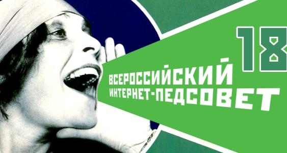 18-й Всероссийский интернет-педсовет (ВИП)